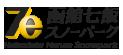 北海道 函館七飯スノーパーク