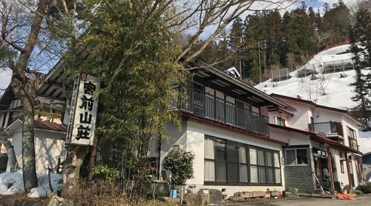 民宿宮前山荘